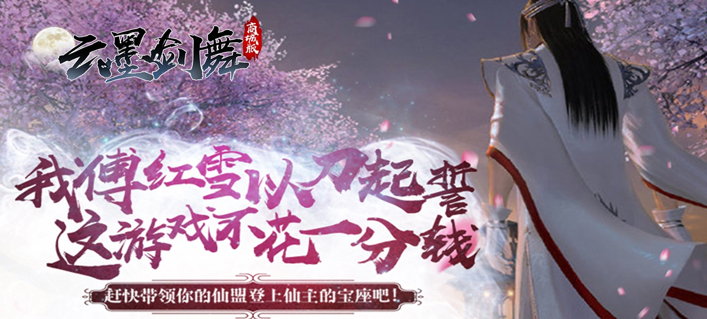 [新游预告]《云墨剑舞商城版》上线送V12、百万元宝、千万金币