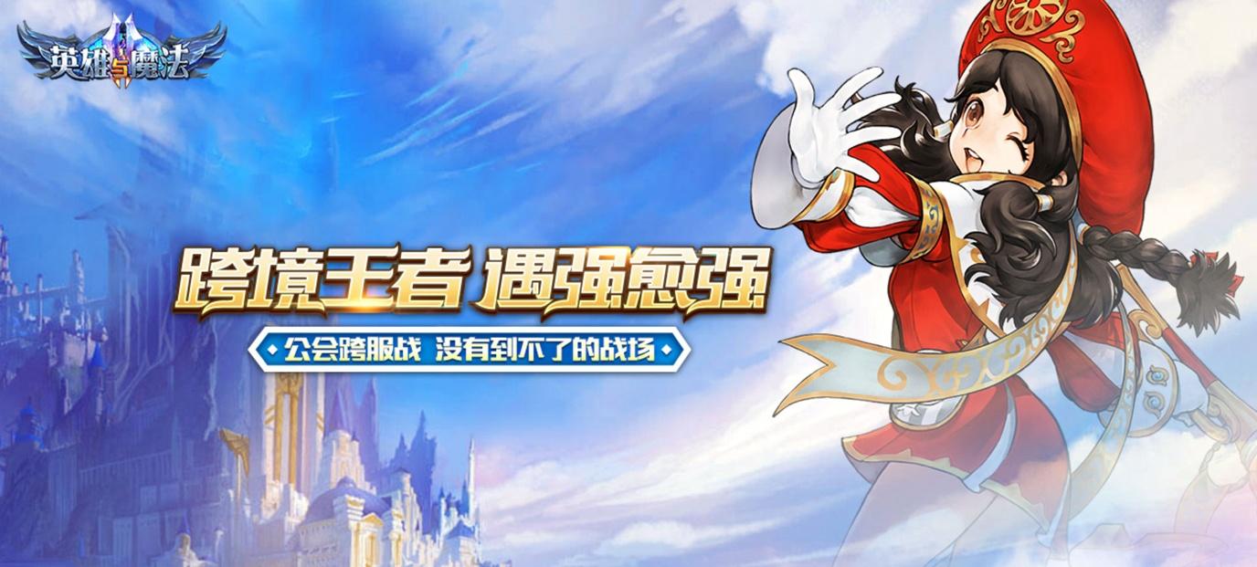 [新游预告]《英雄与魔法》上线一个小时送VIP7、绑钻38888
