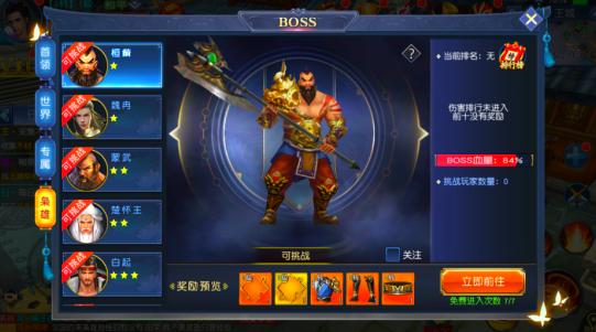 《项羽传(海量版)》都有哪些boss-boss系统攻略