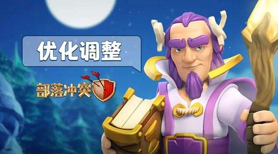 部落冲突10月16日更新了什么-10月16日更新内容介绍