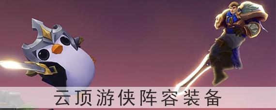 云顶之弈游侠阵容装备怎么搭配