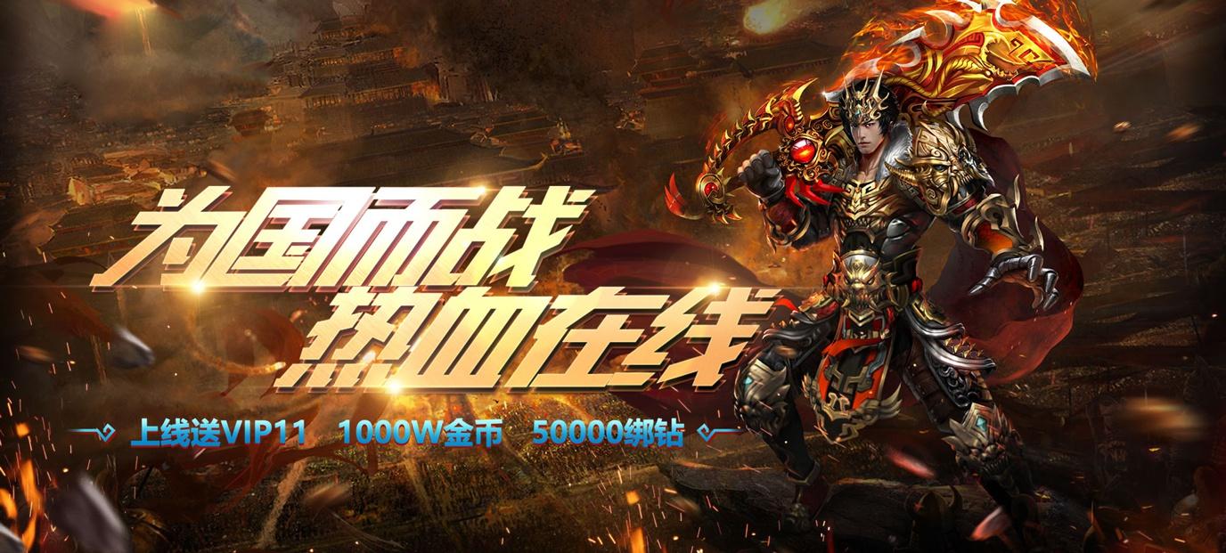 [新游预告]《魔灵兵团:热血御龙》上线送VIP11,绑钻*50000