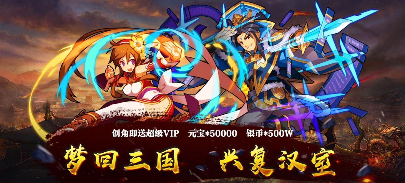 [新游预告]《中尧一飞冲天至尊版》上线送超级VIP,元宝*50000