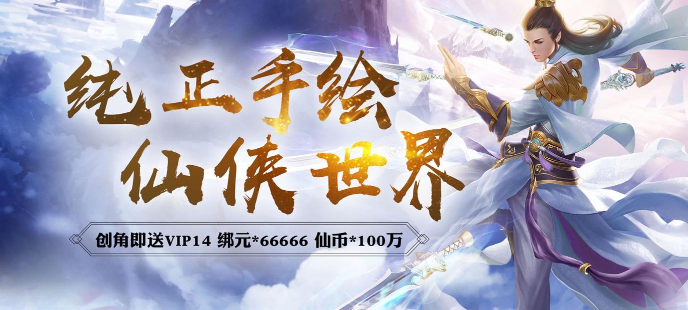 [新游预告]《剑决天下(星耀版)》上线送VIP14,绑元*66666