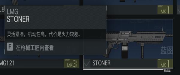幽灵行动断点STONER武器怎么样-STONER武器介绍