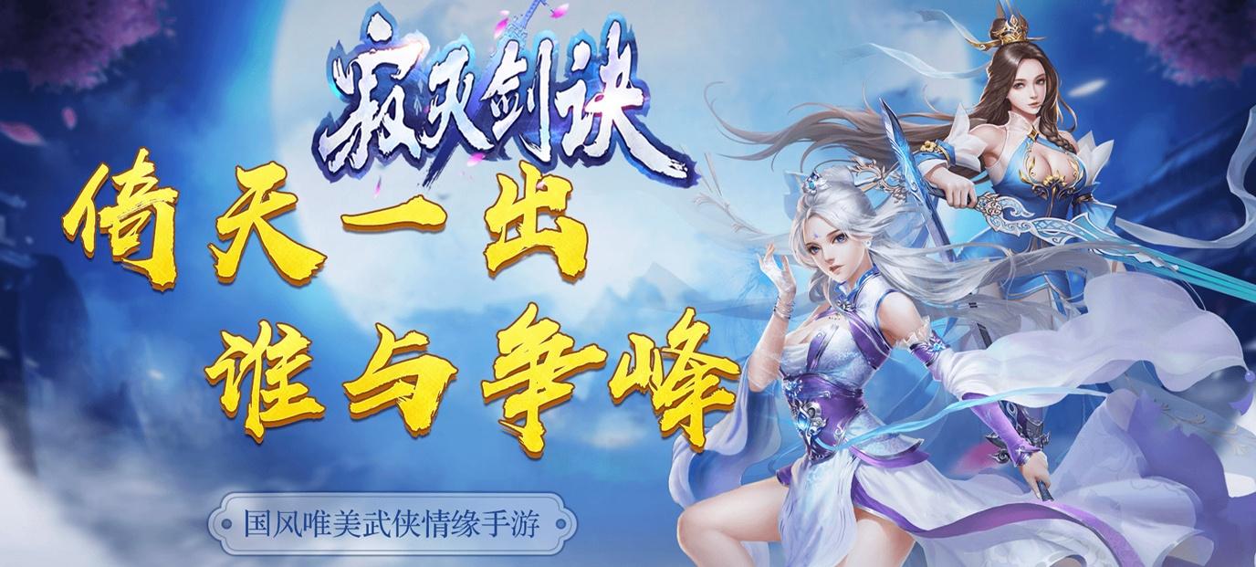 [新游预告]《寂灭剑诀(星耀版)》上线送vip14,5000元宝