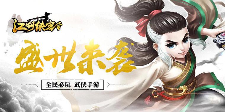 《江湖侠客令(福利版)》门派有什么玩法-门派系统玩法介绍