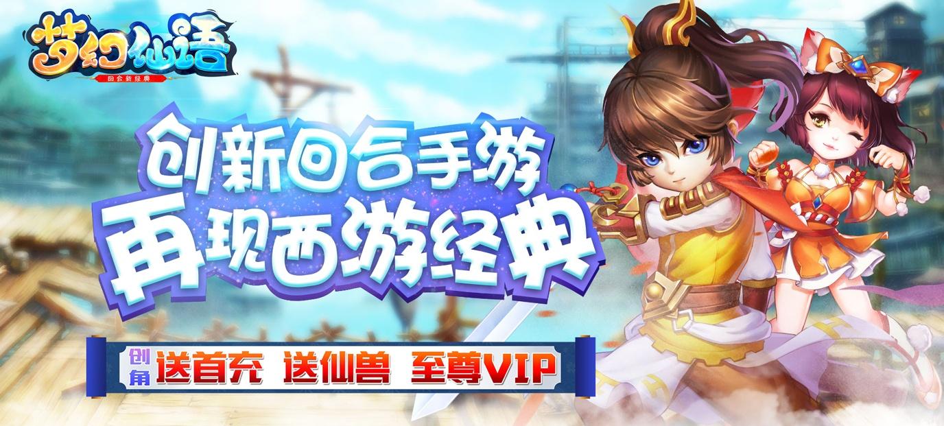 [新游预告]《梦幻仙语(海量版)》上线送至尊VIP,10元充值券