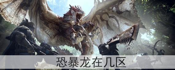 怪物猎人世界恐暴龙在几区