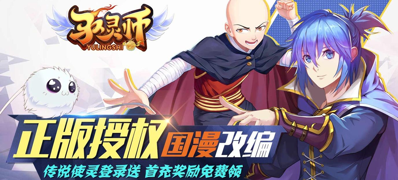 [新游预告]《驭灵师(战灵回合)》上线送翠玉神龙、金币*5万