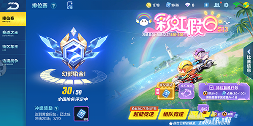 QQ飞车手游排位王牌对决怎么玩-排位王牌对决玩法介绍