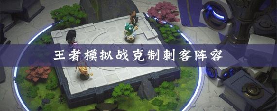 王者荣耀王者模拟战克制刺客的阵容怎么搭配