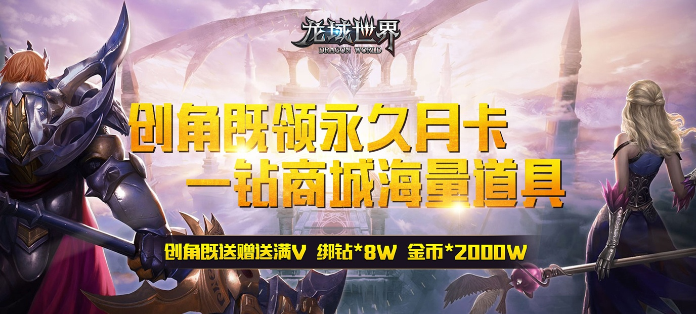 [新游预告]《龙域世界(海量版)》上线送VIP12,绑钻*80000