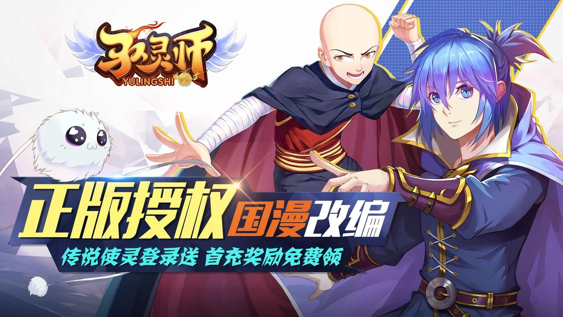 《驭灵师(战灵回合)》视频分享:热血奇趣的RPG冒险游戏!