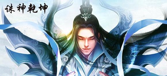 《诛神乾坤(至尊版)》视频分享:渡劫飞升主题的仙魔大战故事背景动作rpg游戏
