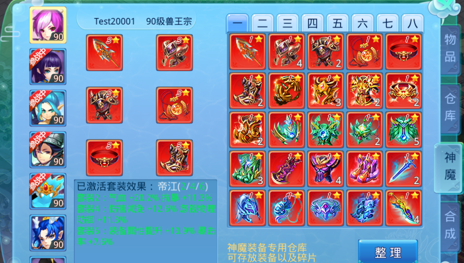 《仙语奇缘(至尊版)》神魔系统怎么玩-神魔系统玩法介绍
