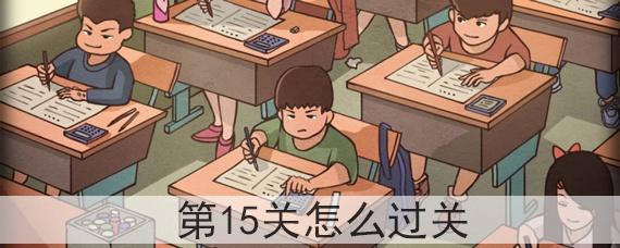 中国式班主任第15关怎么过关