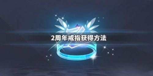 QQ飞车手游2周年极品戒指怎么获得-2周年极品戒指获取攻略