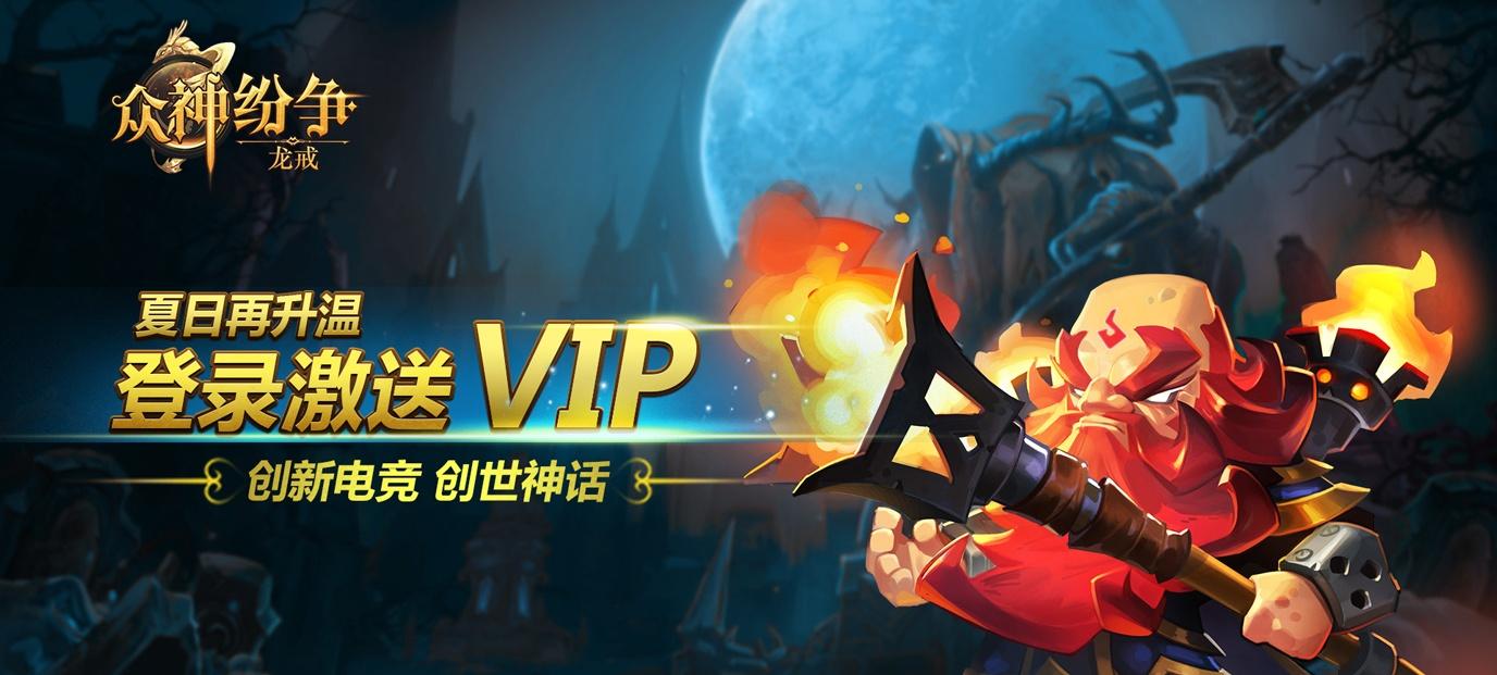 [新游预告]《龙戒(众神纷争)》上线送VIP6、钻石8888