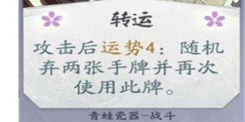 阴阳师百闻牌青蛙瓷器效果怎么样-青蛙瓷器转运卡牌效果介绍