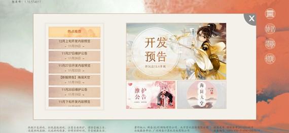 轩辕剑龙舞云山12月4日更新哪些内容-天山伏魔正式开启