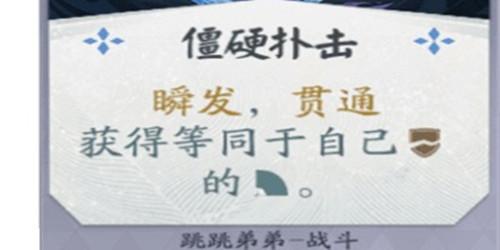阴阳师百闻牌僵直扑击卡牌效果如何-跳跳弟弟僵直扑击卡牌效果介绍