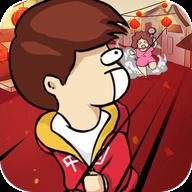 春节自救指南游戏图标