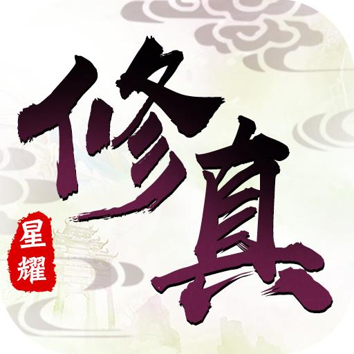 剑道仙语星耀版