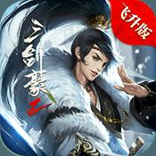 三剑豪2(飞升版)