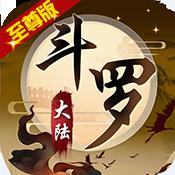 斗罗大陆神界传说Ⅱ(至尊版)新手礼包