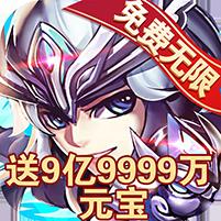 古惑三国志(GM版)