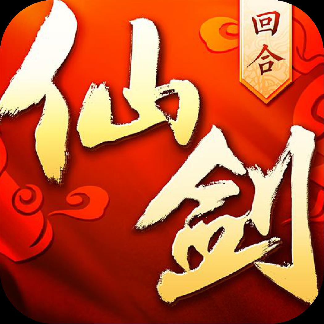 仙剑奇侠传回合(海量版)