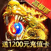 王者霸业(送1200元红包)