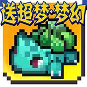 口袋精灵(送超梦+梦幻)