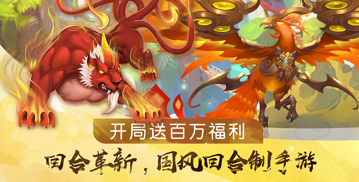 《梦回大唐-国风回合》高端大气上档次的仙侠手游,玩家免费转游