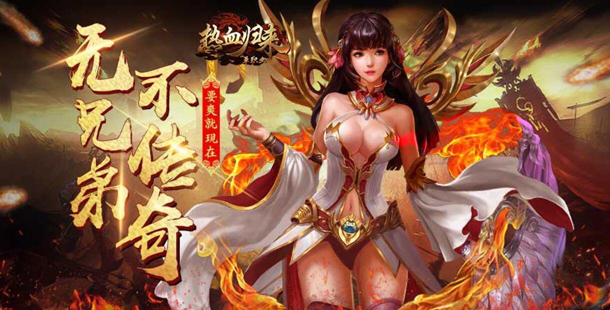 热血的传奇世界《热血归来》游戏开局立即送玩家神宠一个,自带麻痹属性