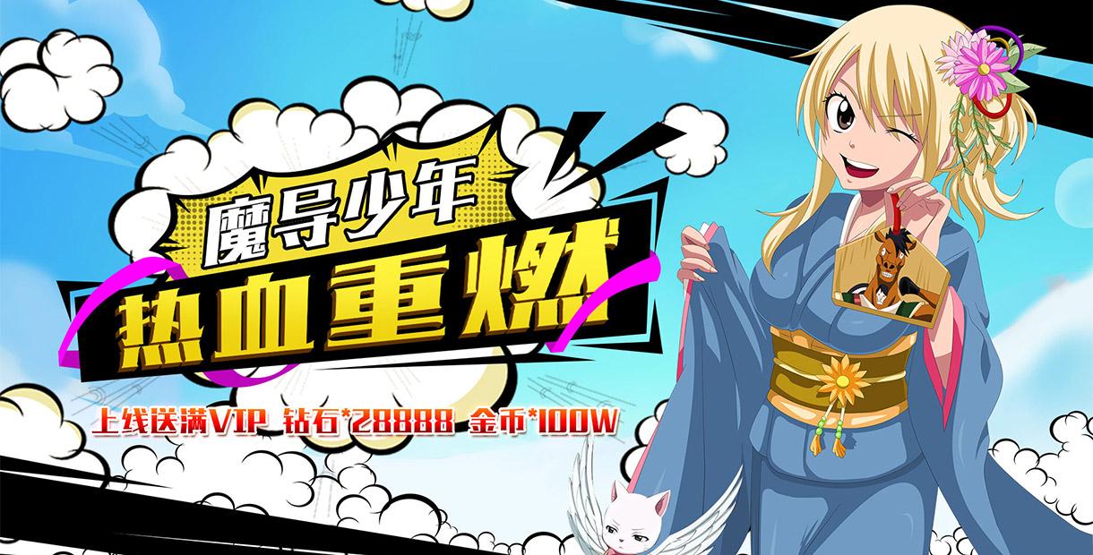 《妖尾2-魔导少年星耀版》首次招募领取主角纳兹,次日登录送SSR橙卡拉克萨斯