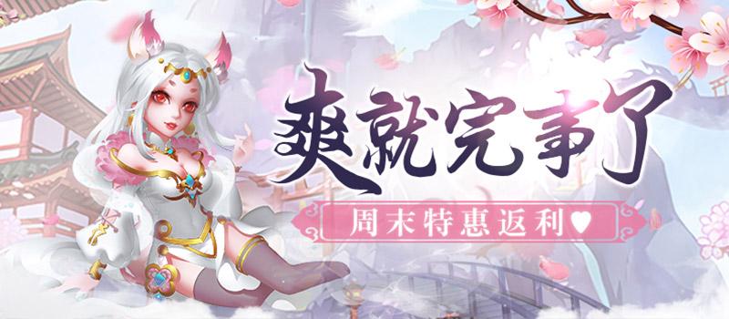 3733游戏『周末活动汇总版』(活动时间4月12日~4月14日)