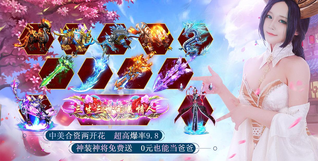 《荣耀西游》装备全靠靠打,超级爆率9.8,搭配游戏独特的神装及化神系统