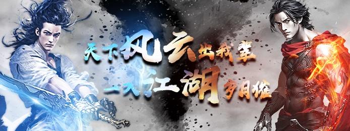 [新游预告]《风云2-飞升版》上线送vip17,36888绑元