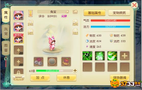 《仙語奇緣超級版》如何選擇寵物-寵物選擇攻略