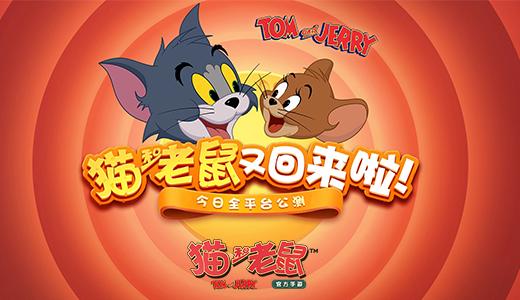 《貓和老鼠》視頻分享:完美還原兒時動畫經典帶你回童年
