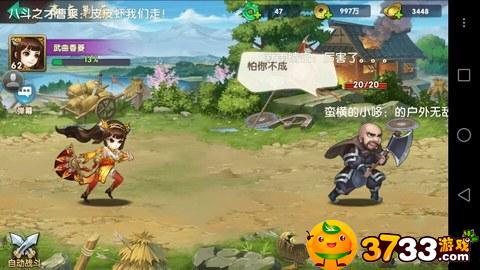 《无敌OL商城版》九宫格武将奈何排兵列阵