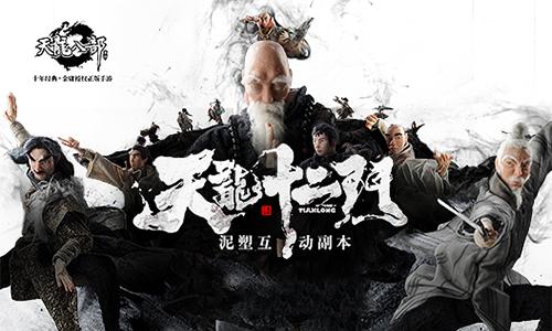 《天龙八部手游(2周年庆)》视频分享:原汁原味正宗金庸武侠世界