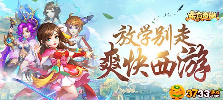 东方奇缘(超梦西游)变态游戏觉醒材料获取攻略