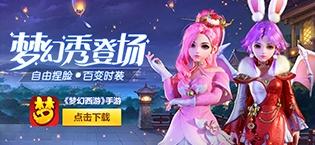 《梦幻西游》视频分享:超过1亿玩家的选择网易手游史诗巨作