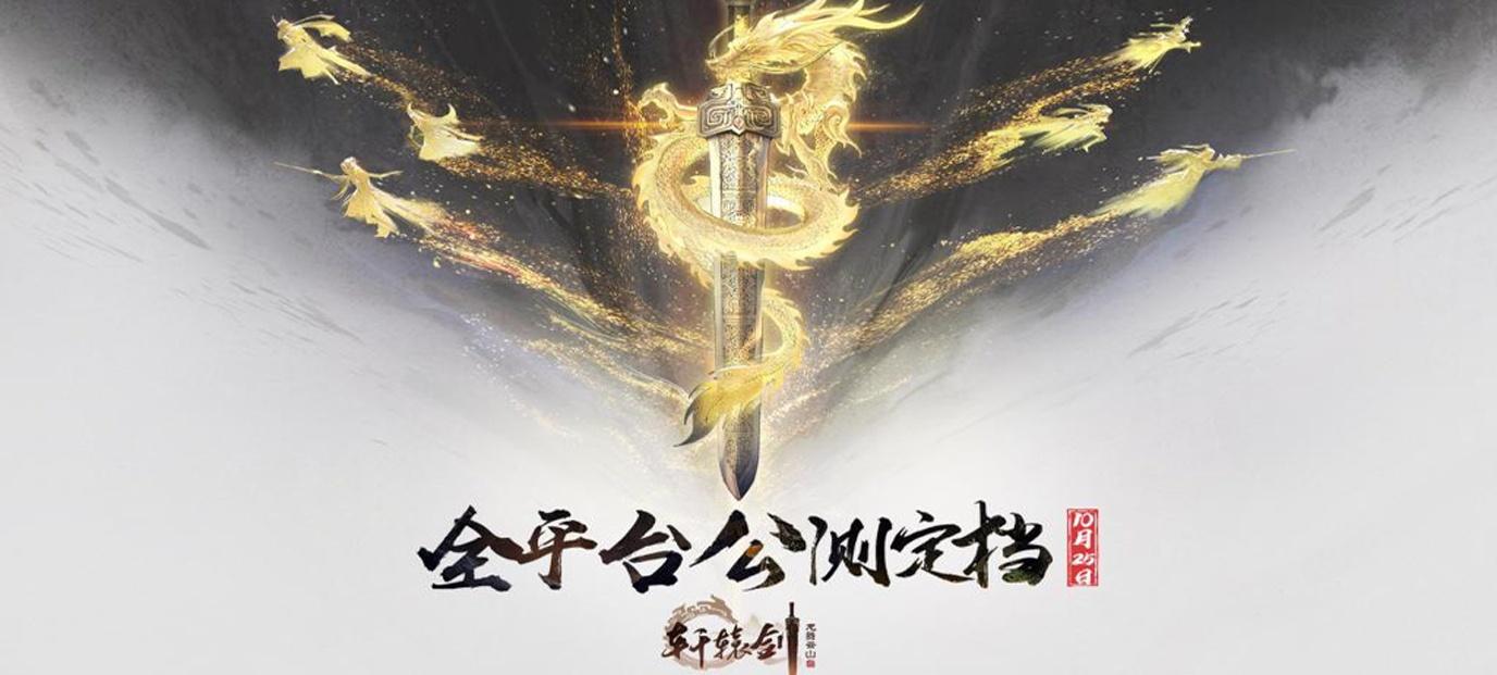 《轩辕剑龙舞云山》10月25日与君携手共谱全新盛唐传说