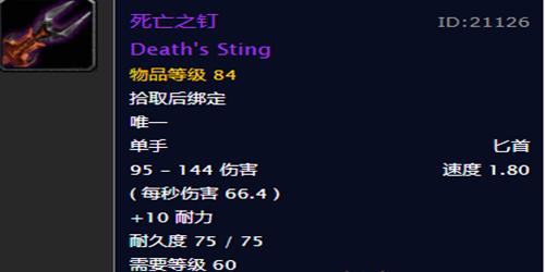 魔兽世界怀旧服死亡之钉属性是什么-死亡之钉属性介绍
