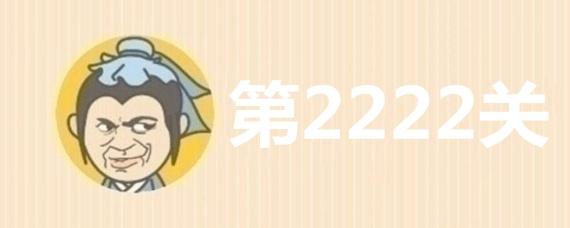 成语小秀才2222关答案是什么