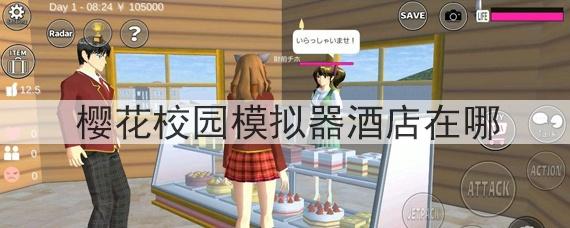 樱花校园模拟器酒店在哪